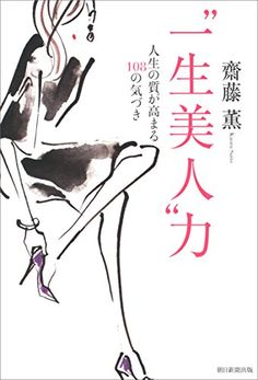 """一生美人""力 人生の質が高まる108の気づき 