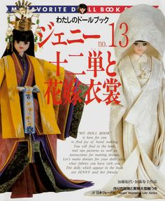 """Some reference pics from """"My Favorite Doll Book Series, Jenny volume 13"""", which was devoted to Heian style outfits."""