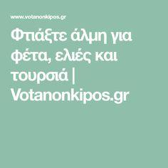 Φτιάξτε άλμη για φέτα, ελιές και τουρσιά | Votanonkipos.gr Apple Cider, Main Dishes, Food And Drink, Cooking Recipes, Snacks, Tips, How To Make, Greek, Pasta