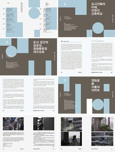 Book Layout, Page Layout, Book Design, Layout Design, Illustrations And Posters, Design Reference, Brochure Design, Editorial Design, Infographic