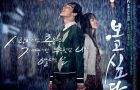 find your best korean drama, reviews, and OST at koreandramabest.com >> best korean drama, korean drama, korean drama series --> http://koreandramabest.com/
