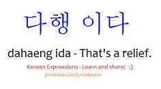 다행 이다 dahaeng ida That's a relief. Korean Expressions - Learn and share! :) pinterest.com/lyricalpeach