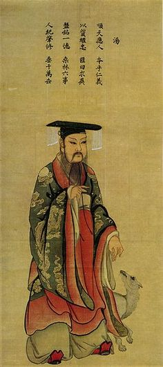 King Cheng Tang of Shang (ca. 1675 BC-1646 BC) was the first ruling king of the Shang dynasty in Chinese history. He overthrew Jie, the last ruler of the Xia dynasty.