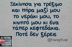 . Funny Greek, Greek Quotes, Laugh Out Loud, The Funny, Funny Pictures, Funny Pics, Hilarious, Funny Shit, Life Is Good