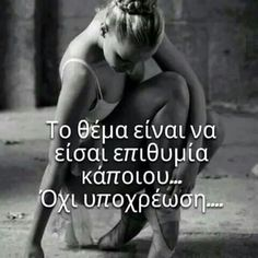 Favorite Quotes, Best Quotes, Love Quotes, Feeling Loved Quotes, Greek Words, Perfection Quotes, Quotes And Notes, Live Laugh Love, Greek Quotes