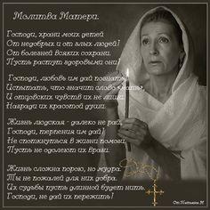 Молитва за детей - МОЛИТВА МАТЕРИ .