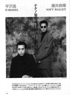 サンレコでは1993年6月号で平沢進さんと藤井麻輝さんとの対談を掲載しております。