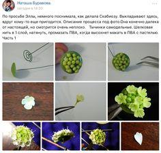 Цветы из холодного фарфора и полимерной глины | ВКонтакте