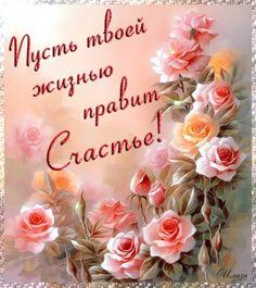 Morning Images, Emoticon, Beautiful Roses, Birthdays, Happy Birthday, Poker, Amen, Tejido, Dolphins
