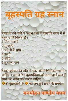 Sanskrit Quotes, Sanskrit Mantra, Vedic Mantras, Hindu Mantras, Hindu Vedas, Hindu Worship, Good Morning Beautiful Quotes, Indian Philosophy, Hindu Rituals