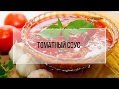 Рецепт Термомикс: Томатный соус.
