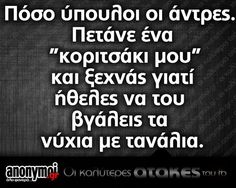 12107279_424150744376423_4546478337599073078_n Merida, Greek Quotes, Sarcasm, Letter Board, Life Quotes, Jokes, Lettering, Funny, Backgrounds