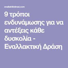 9 τρόποι ενδυνάμωσης για να αντέξεις κάθε δυσκολία - Εναλλακτική Δράση Quotes, Quotations, Quote, Shut Up Quotes