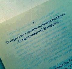 οι περισσοτεροι απλως υπαρχουν...! Message Quotes, Poem Quotes, Wise Quotes, Poems, Inspirational Quotes, Before Sleep, Greek Quotes, Wallpaper Quotes, Philosophy