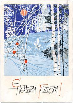 Новогодняя открытка СССР. С Новым Годом! Лес, сугробы, снегири