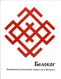 Slavic religious symbol of god Białobóg(Belobog).