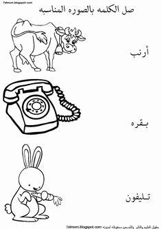 روضة العلم للاطفال: مراجعة حروف الهجاء Arabic Alphabet Letters, Arabic Alphabet For Kids, Preschool Learning, Preschool Activities, Arabic Lessons, Cool Gadgets To Buy, Arabic Language, Alphabet Worksheets, Learning Arabic