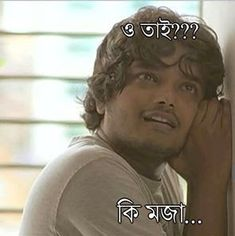 Facebook Comment Photo, Facebook Photos, Funny Photos, Funny Images, Bengali Memes, Bangla Funny Photo, Couples Walking, Facebook Humor, Romantic Love Quotes