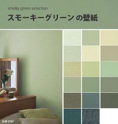スモーキーグリーンの壁紙 Home Wall Colour, Wall Colors, Modern Toilet, Toilet Design, Home Room Design, Japanese House, Colour Schemes, House Rooms, My Room