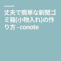 丈夫で簡単な新聞ゴミ箱(小物入れ)の作り方 - conote