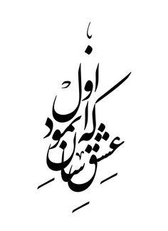 Farsi Tattoo, Arabic Calligraphy Tattoo, Arabic Calligraphy Art, Persian Tattoo, Pop Art Images, Persian Poetry, Iranian Art, Letter Art, Arabesque
