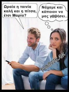 Greeks, Funny Cartoons, Funny Shit, Kai, Funny Quotes, Memes, Sexy, Funny Things, Funny Phrases