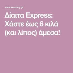 Δίαιτα Express: Χάστε έως 6 κιλά (και λίπος) άμεσα! Body Care, Health And Beauty, Food And Drink, Health Fitness, Nutrition, Weight Loss, Slim, Workout, Healthy
