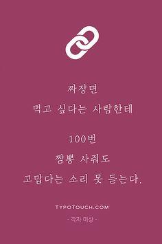타이포터치 - 당신이 만드는 명언, 아포리즘 | 공감글 Good Life Quotes, Wise Quotes, Famous Quotes, Inspirational Quotes, Say Say Say, Blessing Words, Korean Quotes, Good Sentences, Self Confidence Quotes