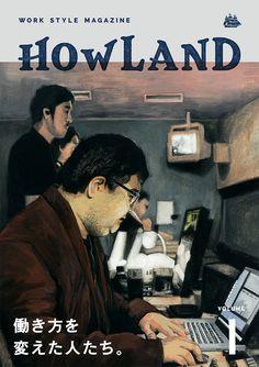 How Land - Yuta Fujii (Fujii Graphic), Koichi Nishikido