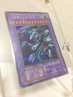 YuGiOh! Japanese Limited 2 Promo Card! Blue-Eyes Ultimate Dragon