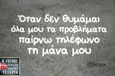 Click this image to show the full-size version. Funny Greek Quotes, Sarcastic Quotes, Funny Quotes, Smiles And Laughs, Just For Laughs, Favorite Quotes, Best Quotes, Funny Statuses, Clever Quotes