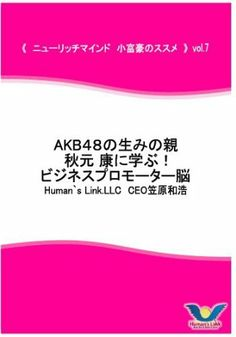 Learn to Yasushi Akimoto the creator of AKB48! Business brain promoter by KAZUHIRO KASAHARA. $10.22. Publisher: Human`s Link.LLC (February 25, 2012). 11 pages. Business promoter is a story about the brain.                            Show more                               Show less