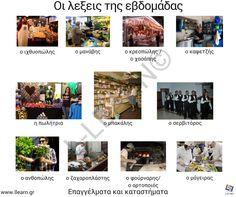 Επαγγέλματα και καταστήματα.   #λέξεις #Ελληνικά #ελληνική #γλώσσα #λεξιλόγιο #words #Greek #language #vocabulary