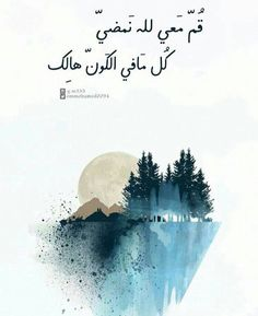 Islamic Quotes Wallpaper, Islamic Love Quotes, Arabic Quotes, Proverbs Quotes, Quran Quotes, Sweet Words, Love Words, Photo Quotes, Picture Quotes