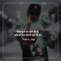 Bad Quotes, One Word Quotes, Crazy Quotes, Girly Quotes, Funky Quotes, Hindi Quotes Images, Inspirational Quotes In Hindi, Hindi Quotes On Life, Dear Diary Quotes