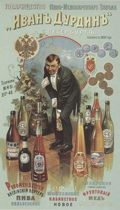 Алкоголь - Дореволюционная реклама России. Единая Служба Объявлений