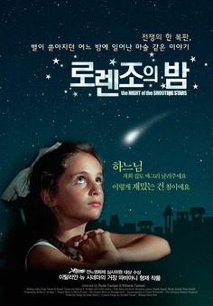 La notte di San Lorenzo South Korean movie poster