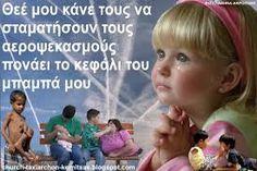 greek wedding song: ΑΕΡΟΨΕΚΑΣΜΟΙ: Προς το Νάτο: Να σταματήσουν να μας ...