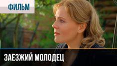 Заезжий молодец - Мелодрама   Фильмы и сериалы - Русские мелодрамы