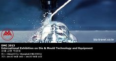 DMC 2013 International Exhibition on Die & Mould Technology and Equipment 상해 금형 박람회