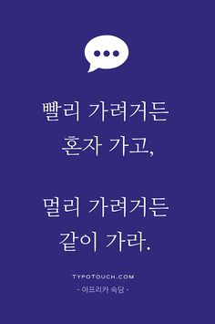 Wise Quotes, Famous Quotes, Inspirational Quotes, Calligraphy Logo, Lettering, Korea Quotes, Good Sentences, Short Messages, Special Quotes