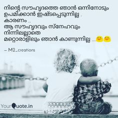 Image of: Love Malayalam Quotes Taps Kerala Friends Forever Besties Breathe Love Quotes Happy New Year 2019 Info 54 Best Malayalam Words Images Malayalam Quotes Best Love Quotes