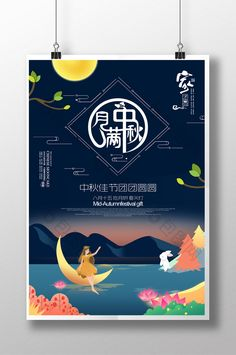 flatten chinese traditional culture mid-autumn poster #pikbest #festival #chinese #poster #traditional #design #graphicdesign #freebie #freedownload #mid-autumn  #advertising #printable Graphic Design Posters, Typography Design, Chinese Design, Chinese Art, Chinese Posters, Simple Illustration, Professional Logo Design, Mid Autumn Festival, Festival Posters