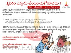 what is inappropriate time for haircut Astrology Telugu, Devotional Quotes, Hair Cuts, Memes, Haircuts, Meme, Hair Style, Haircut Styles, Hairdos