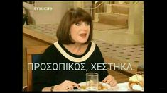 Funny Greek Quotes, Cute Quotes, Funny Quotes, Funny Images, Funny Pictures, Funny Statuses, Just For Laughs, Funny Moments, Movie Quotes