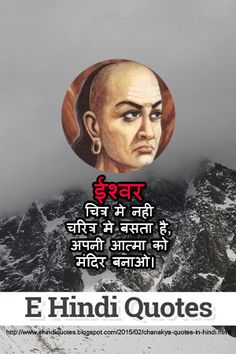 Chanakya Quotes in Hindi Motivational Picture Quotes, Inspirational Quotes Pictures, Chankya Quotes Hindi, Quotations, Buddhist Quotes, Spiritual Quotes, Reality Quotes, Life Quotes, Geeta Quotes