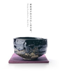 引出し黒茶碗(共箱付) 作家「鯉江良二」 Pottery Bowls, Pottery Art, Uji Matcha, Serveware, Tableware, Chawan, Ceramic Design, Tea Bowls, Tea Ceremony