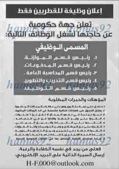 وظائف خالية مصرية وعربية: وظائف خالية من جريدة الشرق قطر الاحد 25-05-2014