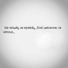 να τολμας.. Cool Words, Wise Words, Best Quotes, Life Quotes, Live Laugh Love, Greek Quotes, Big Love, True Stories, Philosophy