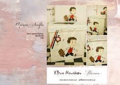 """""""Ο μικρός Νικόλας"""", κουτί φορετό ξύλινο για τη βάπτιση του μικρού σας αγοριού! #βαπτιση #vaptisi #ελεναμανακου #elenamanakou #baptism #babyboy #αγορι #βαπτιση_αγορι #μπομπονιερες #λαμπαδα #λαμπαδες #lampada #δωρα #bombonieres #gifts www.elenamanakou.gr"""